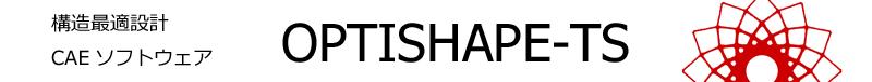 最適化CAEソフトウェア OPTISHAPE-TS